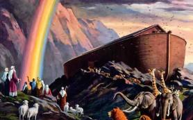 Загадки Ноева ковчега