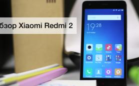 Обзор смартфона XIAOMI REDMI 2