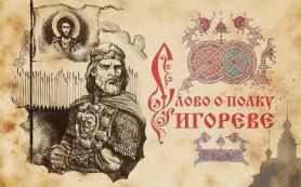 История истории: Слово за слово. Находка и потеря Алексея Мусина-Пушкина