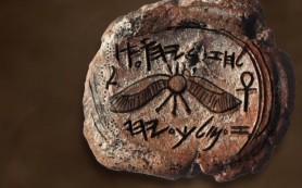 Археологи нашли слепок печати библейского царя Езекии