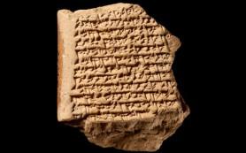 Вавилонские астрономы использовали геометрию для слежения за Юпитером