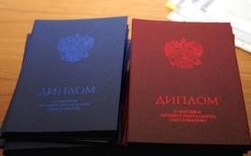Отличия дипломов разных лет