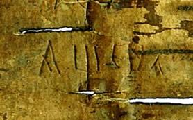 В Новгороде обнаружили «смс» XIII века