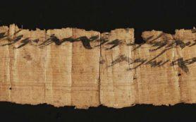Найден папирус с древнейшим упоминанием Иерусалима на древнееврейском