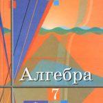 Учебник по алгебре за 7 класс, авторы: Алимов, Колягин, Сидоров