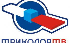 Ведущий отечественный оператор спутникового телевидения Триколор ТВ