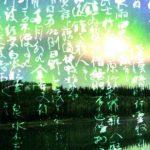 Древние тексты рассказали об истории солнечной активности