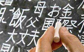 Система образования в Японии
