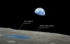 Лунные кратеры названы в честь Аполлона 8
