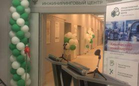 В Москве открылся Менделеевский инжиниринговый центр РХТУ