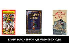 Карты Таро – выбор идеальной колоды