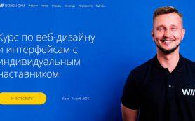 Преимущества и особенности обучения веб-дизайну на курсах Данила Фимушкина