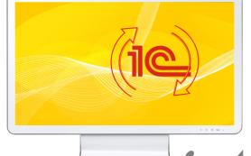 Улучшенная лицензионная версия 1С от компании «Glassen-IT»