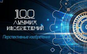 Изобретения России