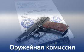 Прохождение комиссии на оружие на Литейном