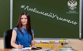 Школьники смогут поздравить педагогов в новой акции Минпросвещения «Мой учитель»