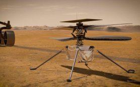 Марсианский вертолет НАСА Ingenuity сообщает о своем состоянии