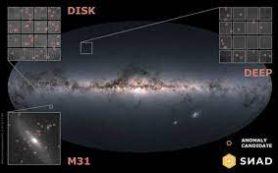 Компьютер найдёт необычные астрономические объекты