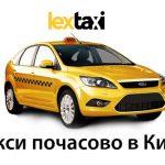 Дополнительные возможности от компании «Такси Лекс»