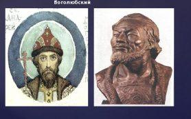 Вклад Андрея Боголюбского в развитие Руси
